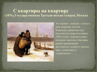 Это картина - пожалуй, лучшая в ряду жанровых полотен Васнецова, принесших ем