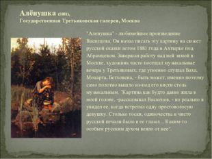 """""""Аленушка"""" - любимейшее произведение Васнецова. Он начал писать эту картину н"""