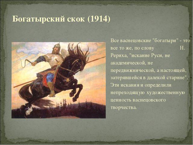 """Все васнецовские """"богатыри"""" - это все то же, по слову Н. Рериха, """"искание Рус..."""