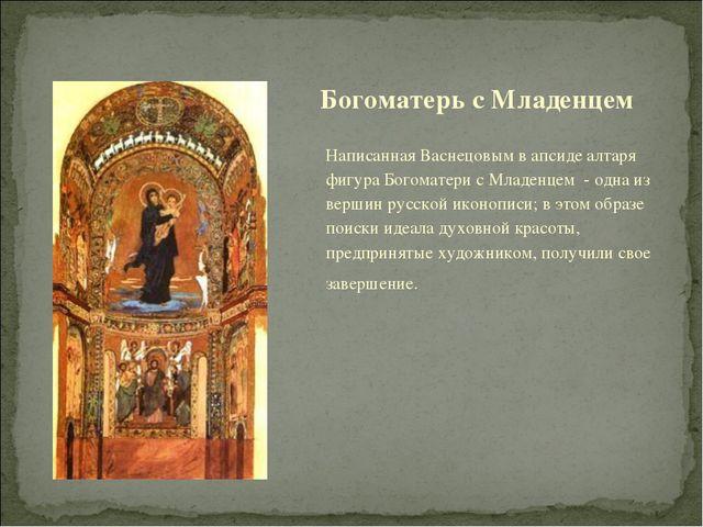 Написанная Васнецовым в апсиде алтаря фигура Богоматери с Младенцем - одна из...