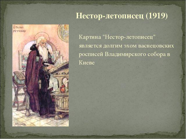 """Картина """"Нестор-летописец"""" является долгим эхом васнецовских росписей Владими..."""