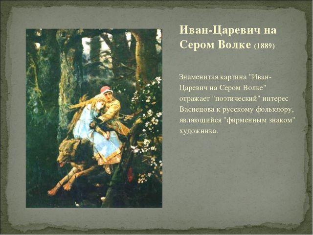 """Знаменитая картина """"Иван-Царевич на Сером Волке"""" отражает """"поэтический"""" интер..."""