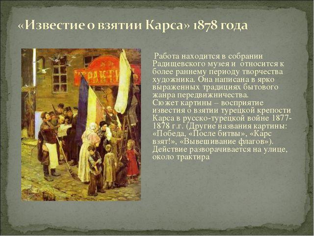 Работа находится в собрании Радищевского музея и относится к более раннему п...