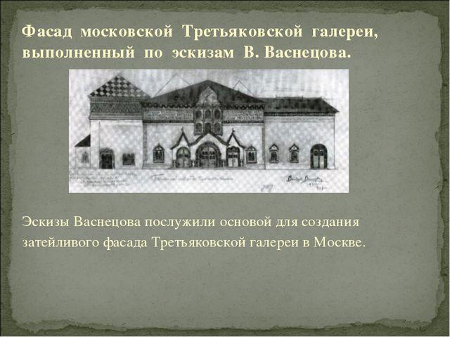 Эскизы Васнецова послужили основой для создания затейливого фасада Третьяковс...