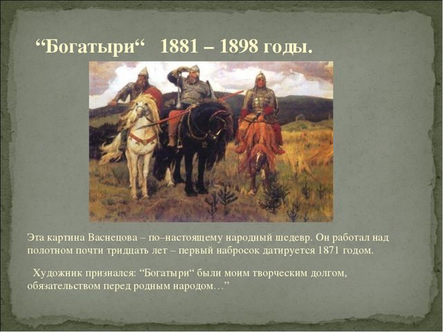 Эта картина Васнецова – по–настоящему народный шедевр. Он работал над полотно...