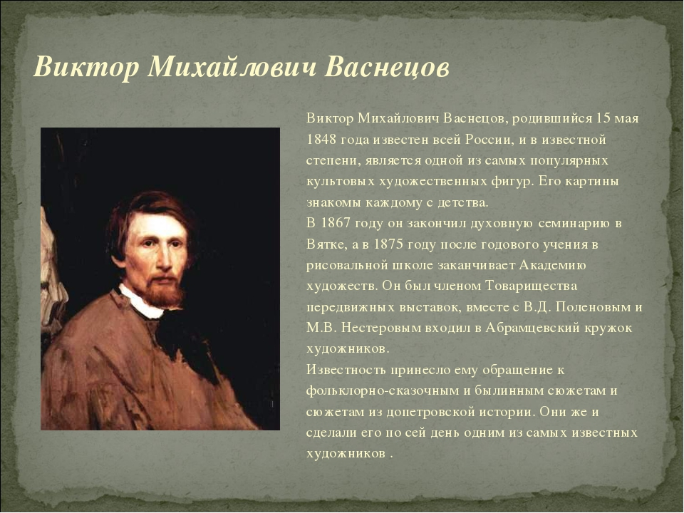 Виктор Михайлович Васнецов, родившийся 15 мая 1848 года известен всей России,...