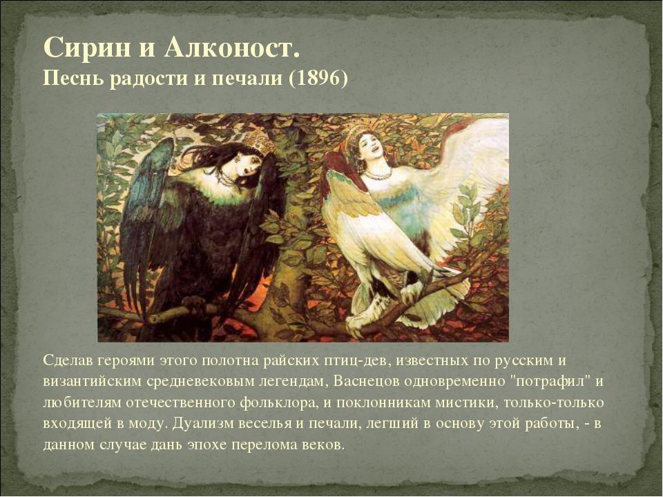 Сделав героями этого полотна райских птиц-дев, известных по русским и византи...