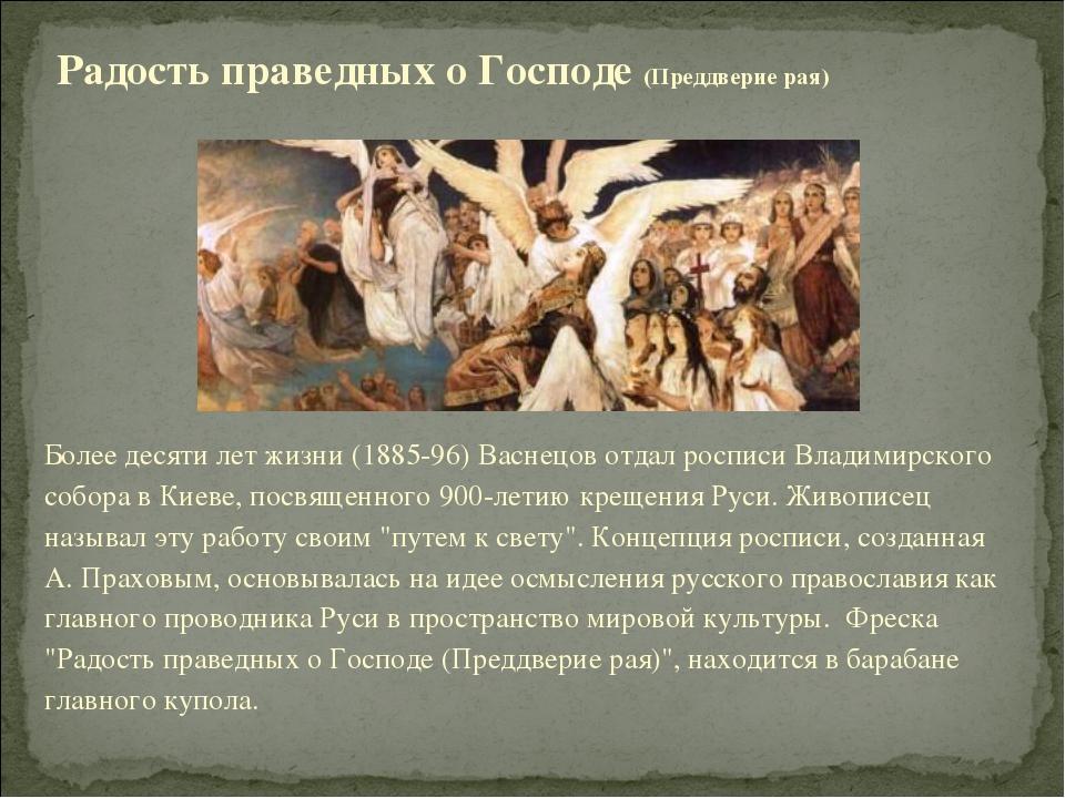 Более десяти лет жизни (1885-96) Васнецов отдал росписи Владимирского собора...