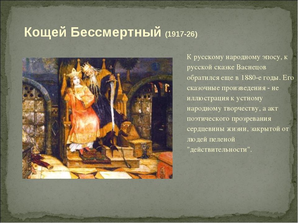 К русскому народному эпосу, к русской сказке Васнецов обратился еще в 1880-е...