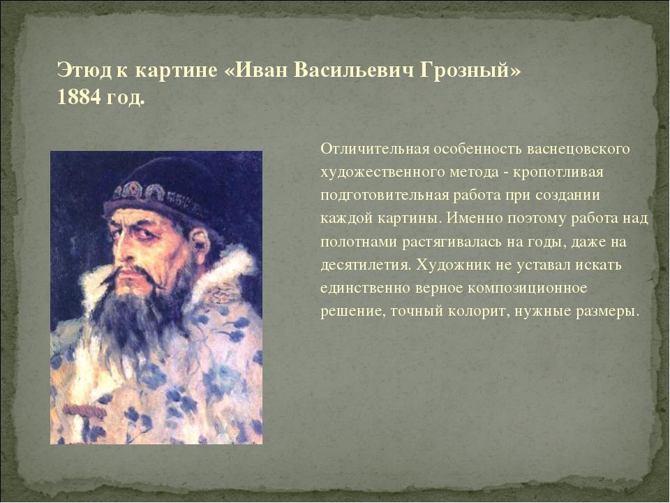 Отличительная особенность васнецовского художественного метода - кропотливая...