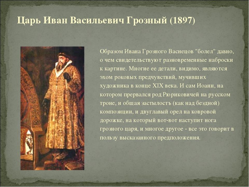 """Образом Ивана Грозного Васнецов """"болел"""" давно, о чем свидетельствуют разновре..."""