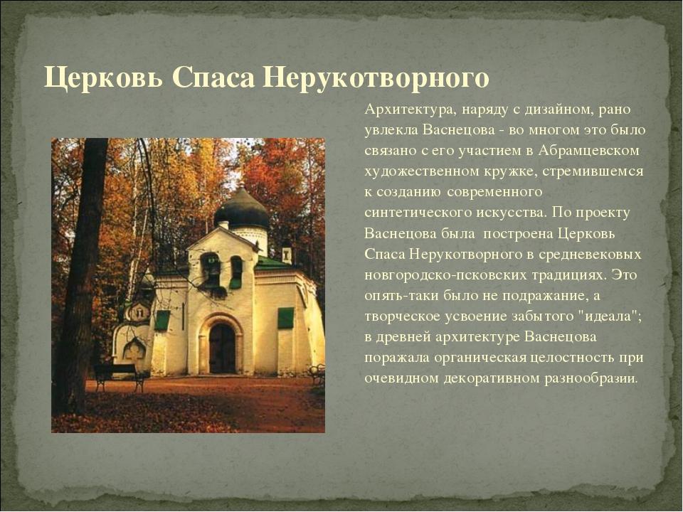 Архитектура, наряду с дизайном, рано увлекла Васнецова - во многом это было с...