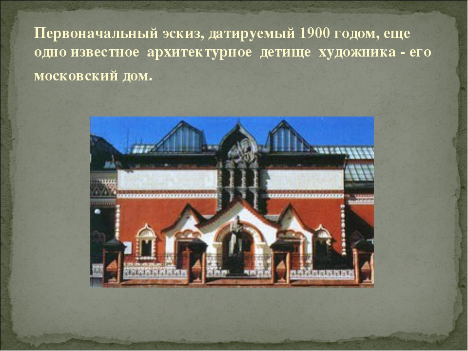 Первоначальный эскиз, датируемый 1900 годом, еще одно известное архитектурное...
