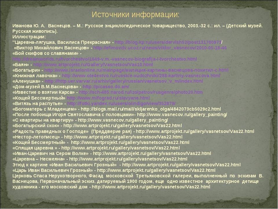Источники информации: Иванова Ю. А. Васнецов. – М.: Русское энциклопедическое...