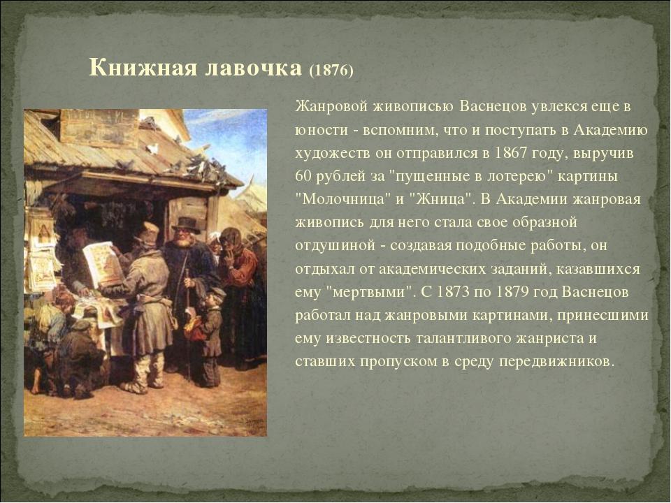 Жанровой живописью Васнецов увлекся еще в юности - вспомним, что и поступать...
