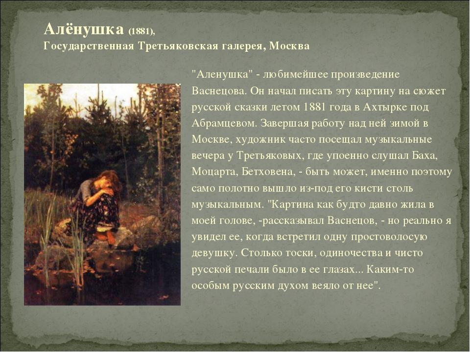 """""""Аленушка"""" - любимейшее произведение Васнецова. Он начал писать эту картину н..."""