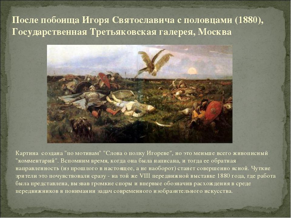 """Картина создана """"по мотивам"""" """"Слова о полку Игореве"""", но это меньше всего жив..."""