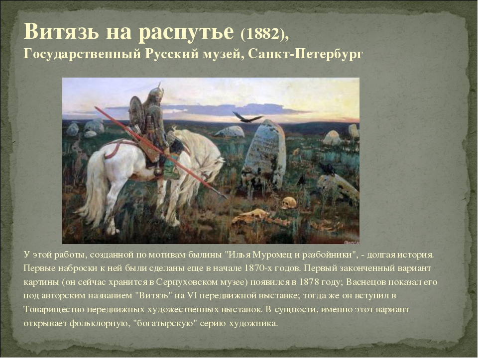 """У этой работы, созданной по мотивам былины """"Илья Муромец и разбойники"""", - дол..."""