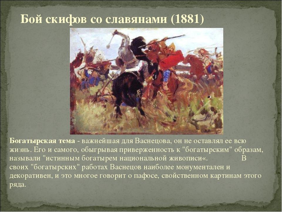 Богатырская тема - важнейшая для Васнецова, он не оставлял ее всю жизнь. Его...