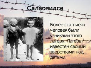 Саласпилсе Более ста тысяч человек были узниками этого лагеря. Лагерь известе