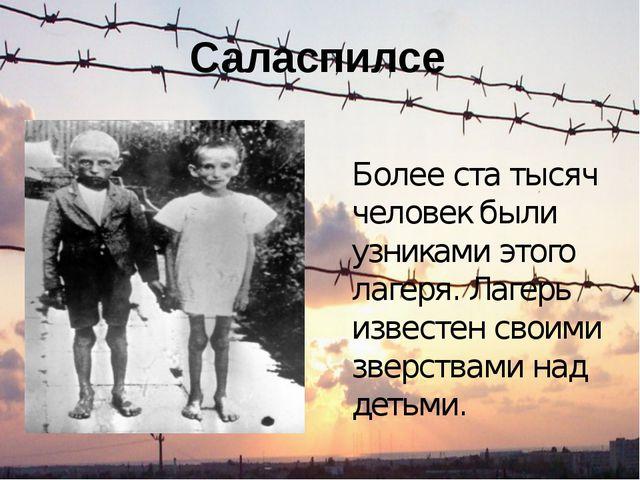 Саласпилсе Более ста тысяч человек были узниками этого лагеря. Лагерь известе...