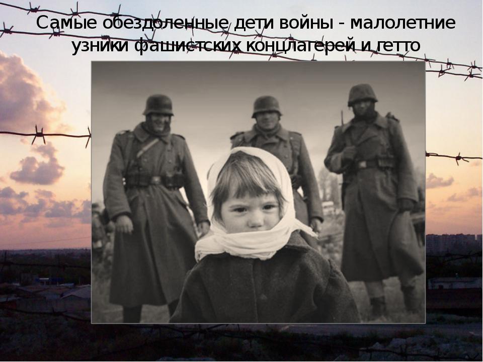 Самые обездоленные дети войны - малолетние узники фашистских концлагерей и ге...