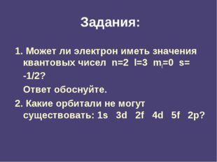 Задания: 1. Может ли электрон иметь значения квантовых чисел n=2 l=3 ml=0 s=