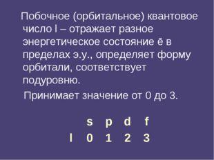 Побочное (орбитальное) квантовое число l – отражает разное энергетическое со