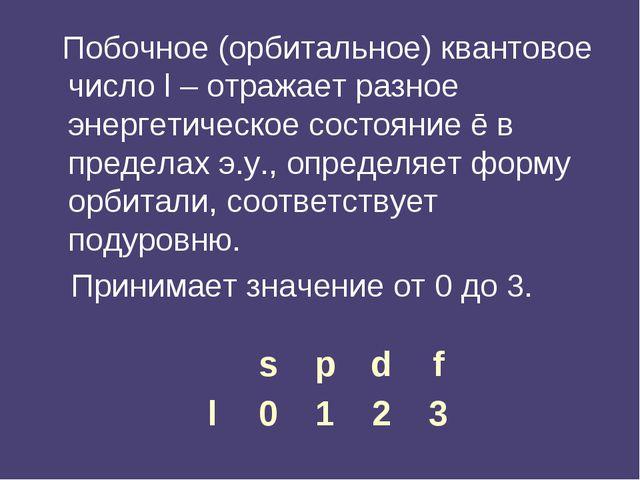 Побочное (орбитальное) квантовое число l – отражает разное энергетическое со...