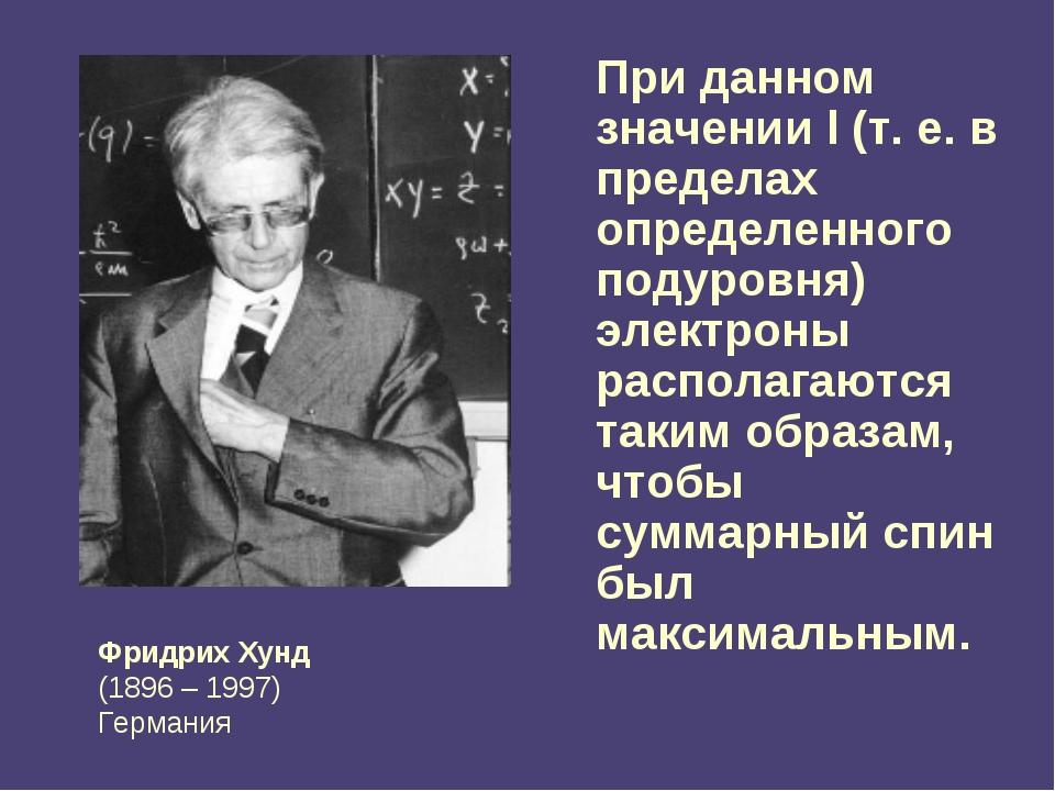 При данном значении l (т. е. в пределах определенного подуровня) электроны р...