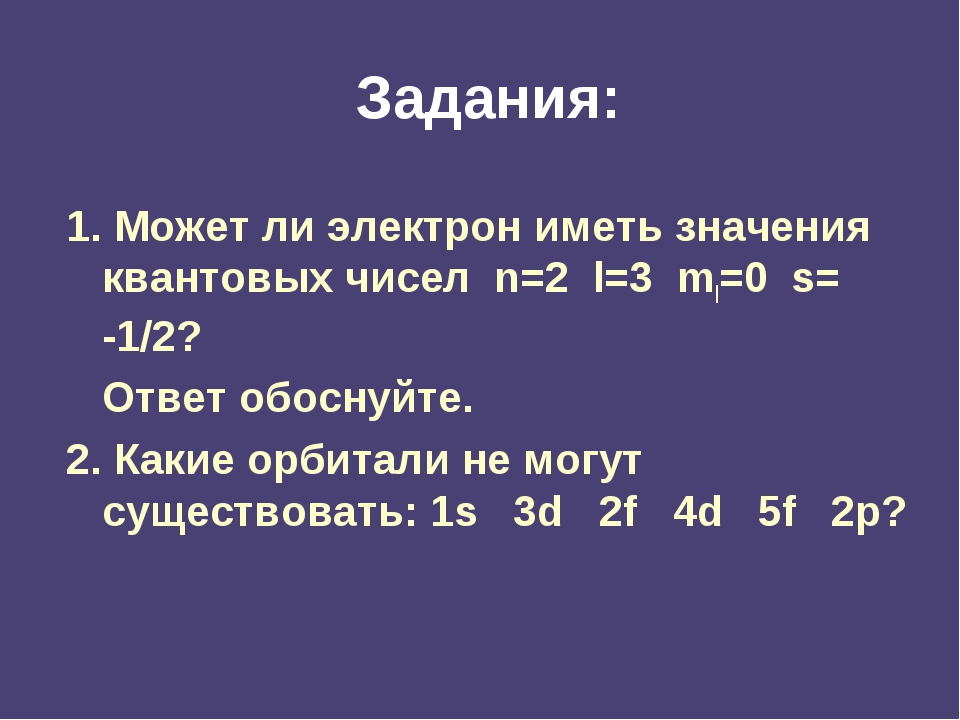 Задания: 1. Может ли электрон иметь значения квантовых чисел n=2 l=3 ml=0 s=...