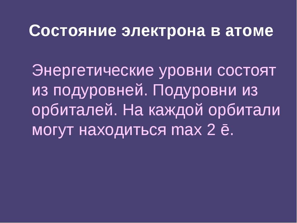Состояние электрона в атоме Энергетические уровни состоят из подуровней. Поду...