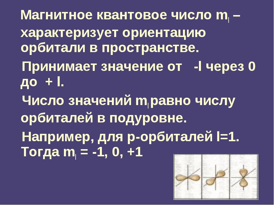 Магнитное квантовое число ml – характеризует ориентацию орбитали в пространс...