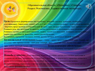 Образовательная область: «Познание», «Социум» Раздел: Математика, Художествен