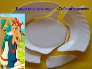 Дидактическая игра. «Собери тарелку»