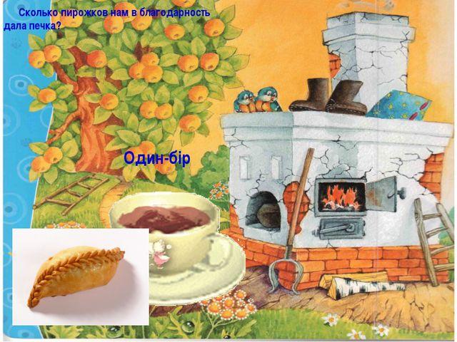 Сколько пирожков нам в благодарность дала печка? Один-бір