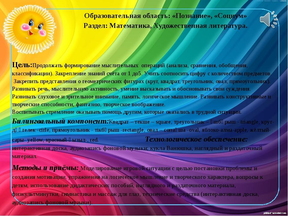 Образовательная область: «Познание», «Социум» Раздел: Математика, Художествен...