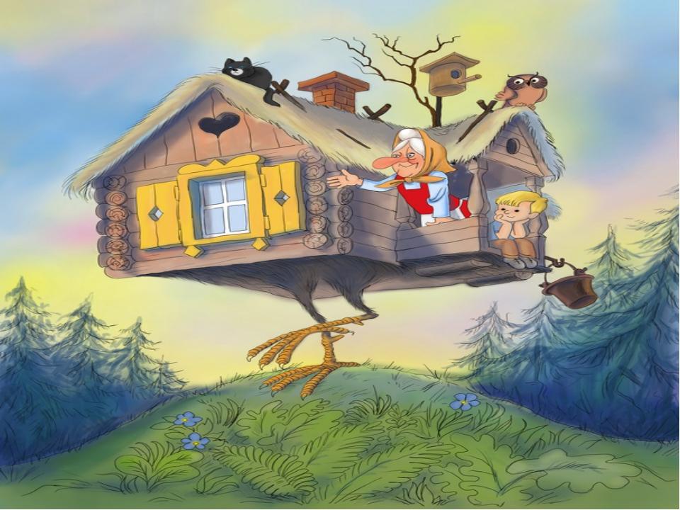 Картинка сказочный дом бабы яги