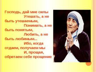 Господь, дай мне силы Утешать, а не быть утешаемым, Понимать, а не быть