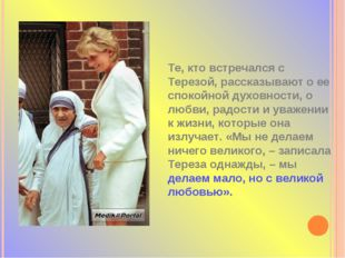 Те, кто встречался с Терезой, рассказывают о ее спокойной духовности, о любви