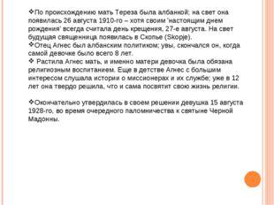 По происхождению мать Тереза была албанкой; на свет она появилась 26 августа