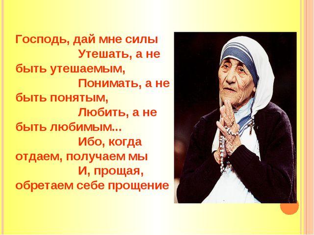 Господь, дай мне силы Утешать, а не быть утешаемым, Понимать, а не быть...