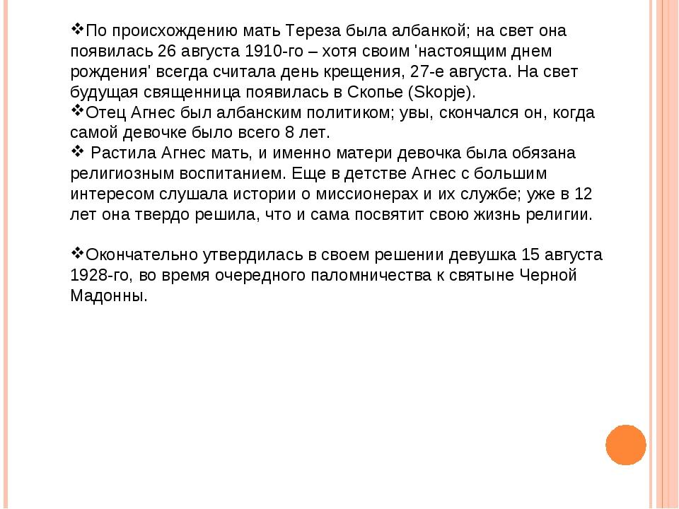 По происхождению мать Тереза была албанкой; на свет она появилась 26 августа...