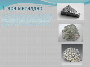 Қара металдар Қазақстанда 1000-нан астам қара металдар кендері мен кенді белг