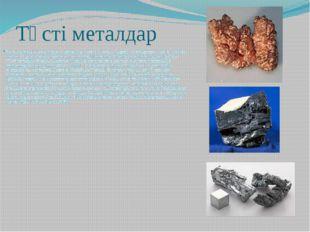 Түсті металдар Қазақстанда түсті металдардың ірі шикізат қоры құрылған. Алдын
