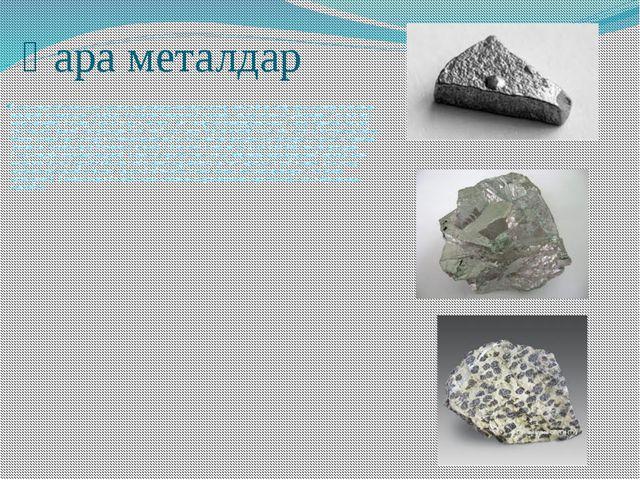 Қара металдар Қазақстанда 1000-нан астам қара металдар кендері мен кенді белг...