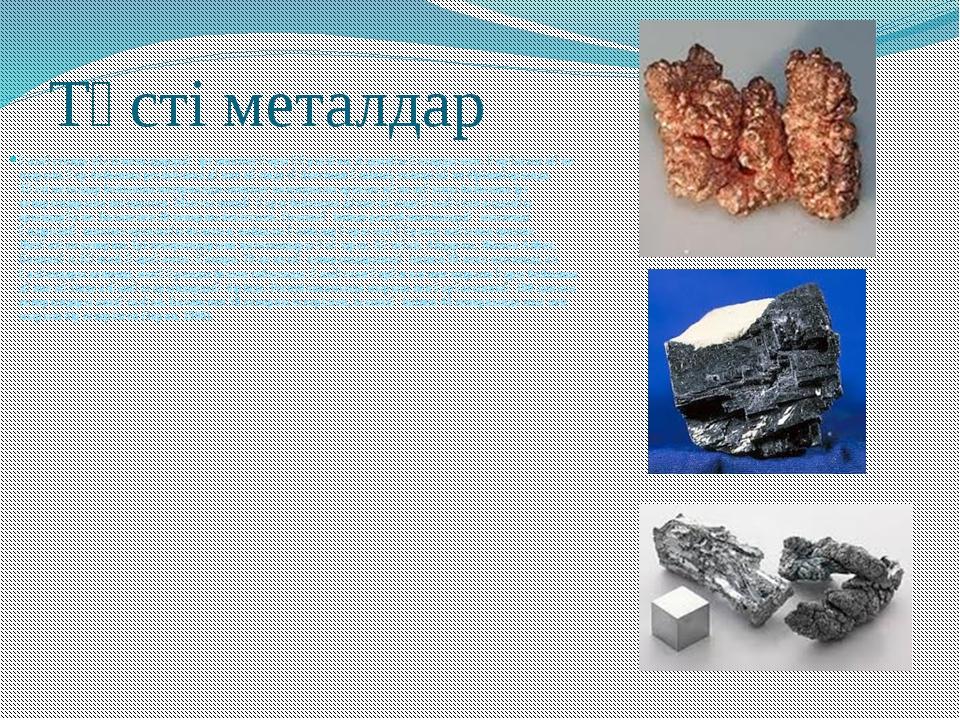 Түсті металдар Қазақстанда түсті металдардың ірі шикізат қоры құрылған. Алдын...