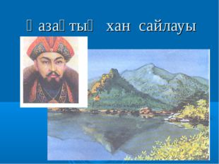 Қазақтың хан сайлауы