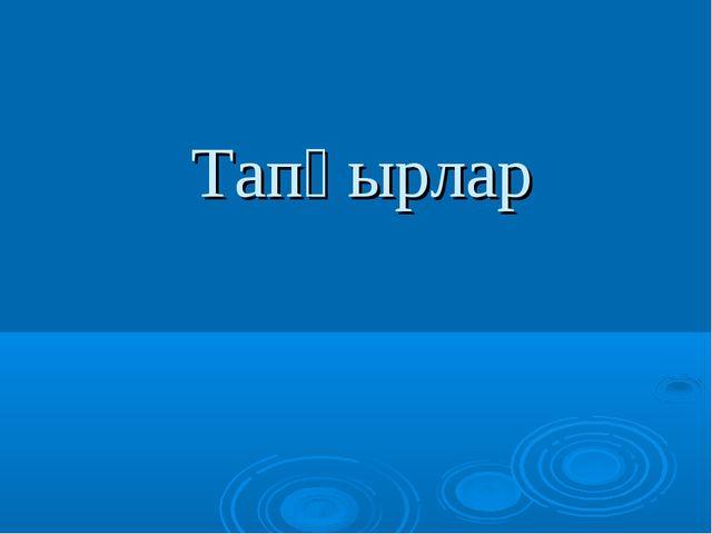 Тапқырлар