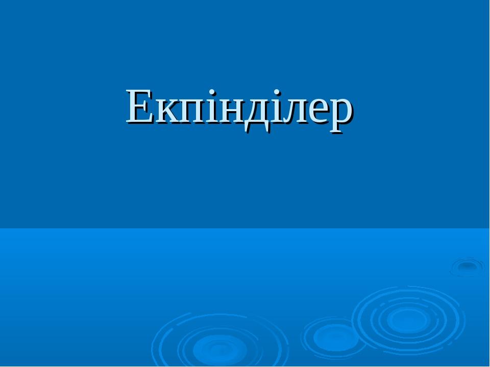 Екпінділер